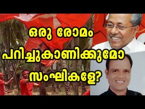 RSS Leader Attacked By Pinarayi Vijayan Fans Through Social Media| Oneindia Malayalam