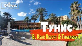Обзор отеля El Ksar Resort Thalasso 4 Тунис