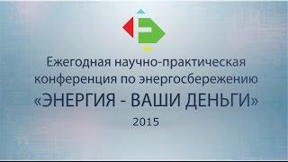 Энергия - Ваши деньги 2015. Обзор конференции