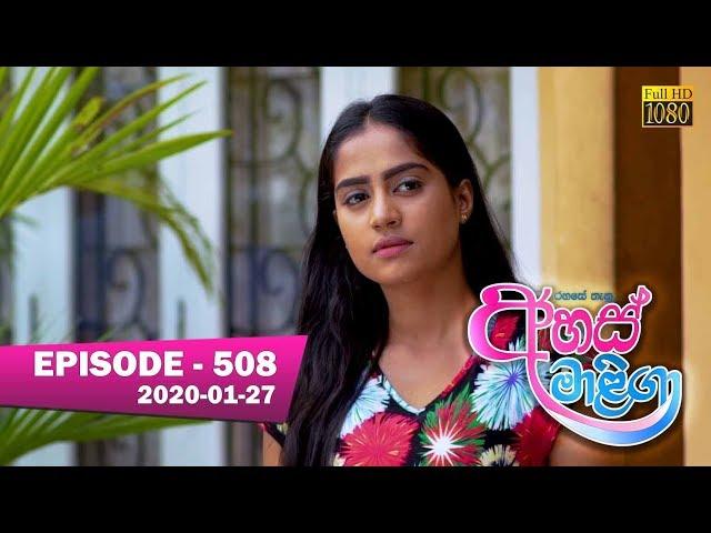 Ahas Maliga | Episode 508 | 2020- 01- 27