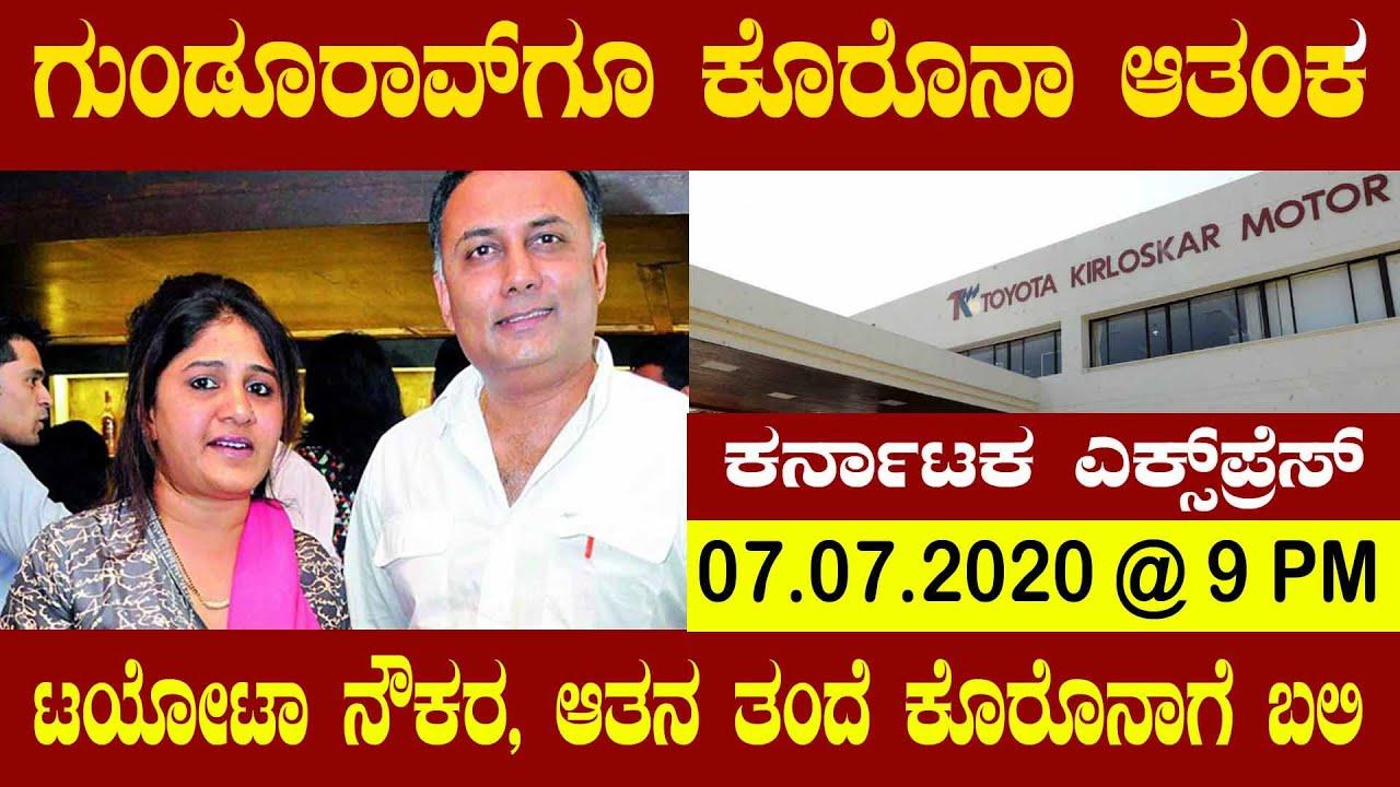 ದಿನೇಶ್ ಗುಂಡೂರಾವ್ ಗೂ ಕೊರೊನಾ ಆತಂಕ | Karnataka express | 9 pm news | July 7th | Karnataka Tv