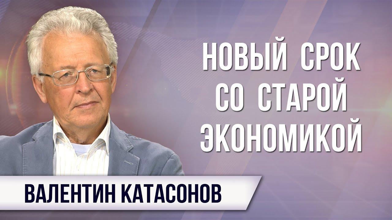Картинки по запросу Валентин Катасонов. Глубинное государство рулит Америкой; есть ли оно у нас?