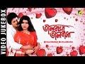 Bhalobasa Bhalobasa | Bengali Film Songs | Shivaji | Hemanta | Haimanti | Arundhuti | Video Jukebox video