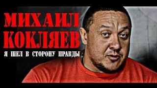 Интервью Михаила Кокляева. Я шел в сторону правды.