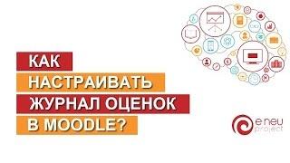Як налаштувати журнал оцінок в Moodle?