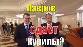 Курильские острова. Четыре вопроса Путину и Лаврову