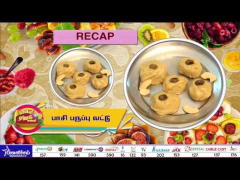 ஏழாம் சுவை - பாசி பருப்பு லட்டு | Velicham Tv Entertainment