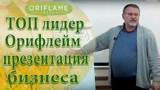 ТОП лидер Oriflame Владимир Полежаев.🔥 Презентация бизнеса⚡