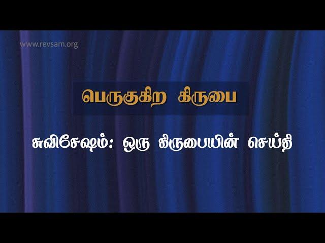 சுவிசேஷம்: ஒரு கிருபையின் செய்தி | Sam P. Chelladurai | Sunday Service | AFT Church | 11-Apr-2021
