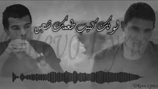 Re7t Matar - Omar Shaaban ft Zeyad Gamal | ريحة مطر - عمر شعبان & زياد  جمال