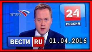 Россия 24. Вести. 01.04.2016(, 2016-03-31T23:13:54.000Z)