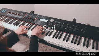 The World Of The Married OST - Sad