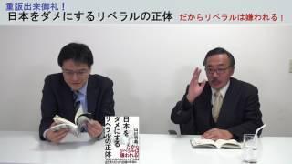 日本をダメにするリベラルの正体 2017/2/21山村 明義 (著)http://amzn.a...