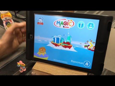 Киндер сюрприз и Magic Kinder игра для детей . Приложение Kinder surprise.