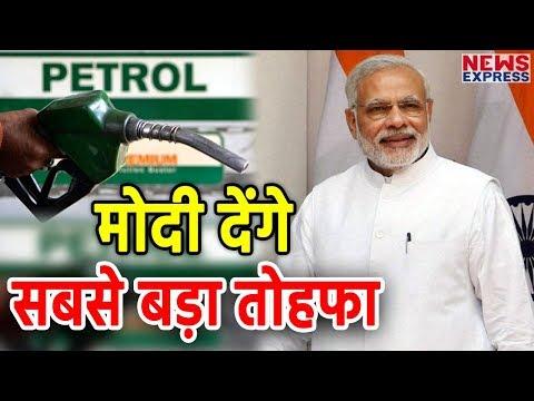 2018 में Modi दे सकते हैं सबसे सस्ता Petrol और Diesel