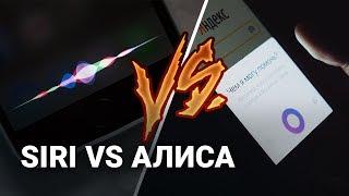 Алиса VS Siri: битва искусственных интеллектов!