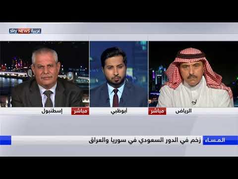 زخم في الدور السعودي في سوريا والعراق  - نشر قبل 8 ساعة