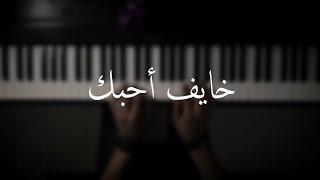 موسيقى بيانو - خايف أحبك - عبدالمجيد عبدالله - عزف علي الدوخي