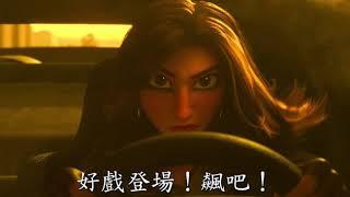 《無敵破壞王2: 網路大暴走》最新預告! 今年11月全面升級
