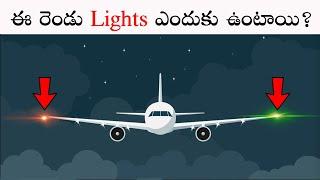 విమానానికి ఈ రెండు lights ఎందుకు ఉంటాయి? | Interesting and Unknown Facts in Telugu | Think Deep