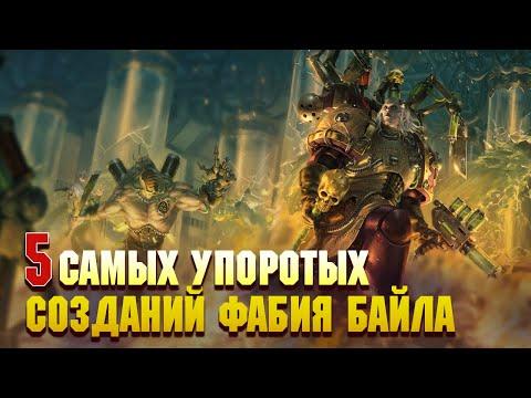 5 Cамых упоротых созданий Фабия Байла / Warhammer 40000