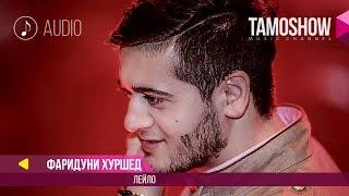 Аудио: Фаридуни Хуршед - Лейло / Fariduni Khurshed - Leylo (2017)