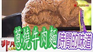 【非凡大探索】麵食大集合- 打火弟兄的蔥燒牛肉麵【1043-1集】