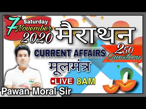 MARATHON :-CURRENT AFFAIRS - मूलमंत्र-250 QUESTIONS_LIVE : 8AM_UPSI\D.P\NTPC GROUP-D & FOR ALL EXAM