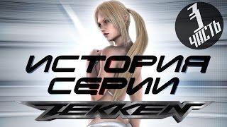 История серии Tekken, часть 3