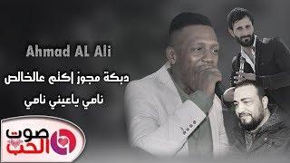 احمد العلي 2018 دبكة مجوز اكتم عالخالص - نامي ياعيني نامي #مجوز الخشب 2018