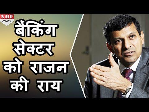 RBI Governor Raghuram Rajan ने की PSU और private banks को समान अवसर दिए जाने की वकालत