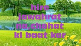 #hire jawahrat_na_chahat ki baat_kar ringtone, Hindi ringtone,