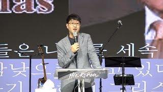 히즈코리아 TV | 이근영 선교사 | 마지막 때와 한국…