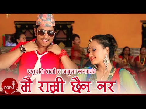 New Nepali Teej Song Of Pashupati Sharma MA RAMRI | Jamuna Sanam   HD