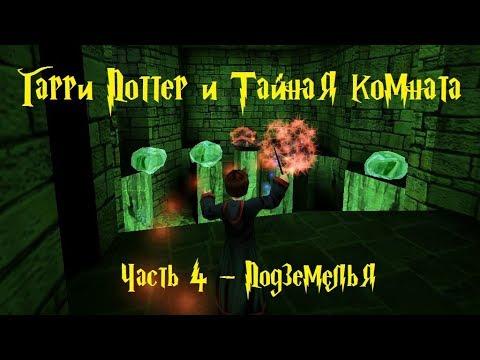 Гарри Поттер и Тайная комната Прохождение игры #4 ПОДЗЕМЕЛЬЯ!
