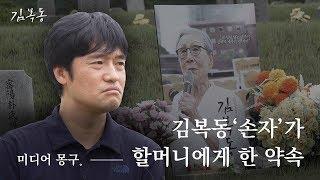 [영화 김복동] 몽구가 사랑하는 할머니에게