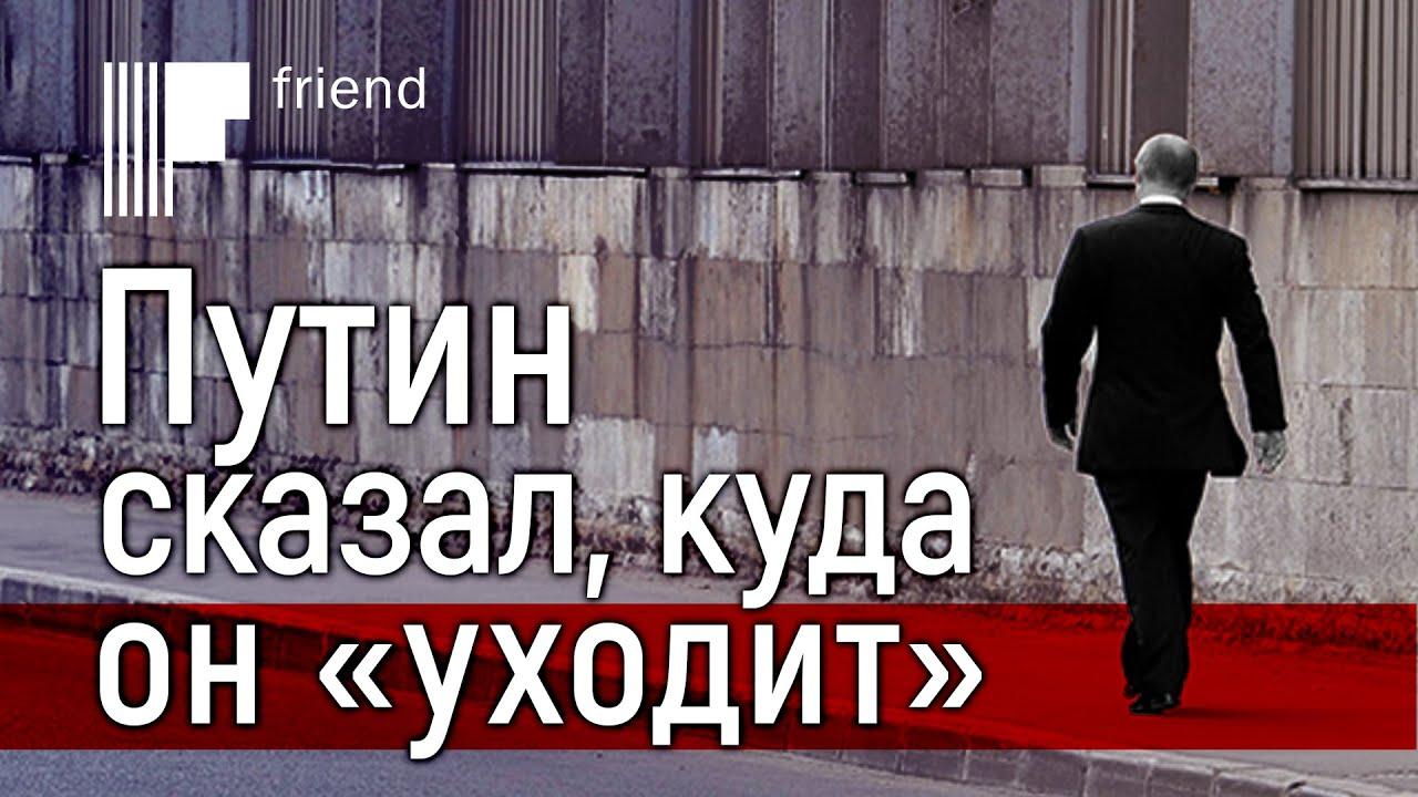 Путин сказал, куда он «уходит»