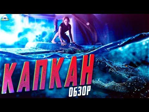 КАПКАН - обзор фильма