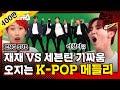 [문명특급 EP.122] 💃광란의 K-POP 메들리 with 세븐틴🕺ㅣ주문 노바디 만만하니 섹시러브 etc ㅣSVT Choreography💎