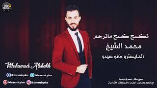 نكسح كسح مانرحم (الهيبه بس لا السوري) الفنان محمد الشيخ سهرات خاصه  2020