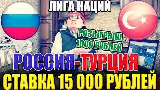 РОССИЯ ТУРЦИЯ ДЕД ЗАРЯДИЛ 15 000 РУБЛЕЙ ЛИГА НАЦИЙ ТОЧНЫЙ СЧЁТ РОЗЫГРЫШ 1000 РУБЛЕЙ