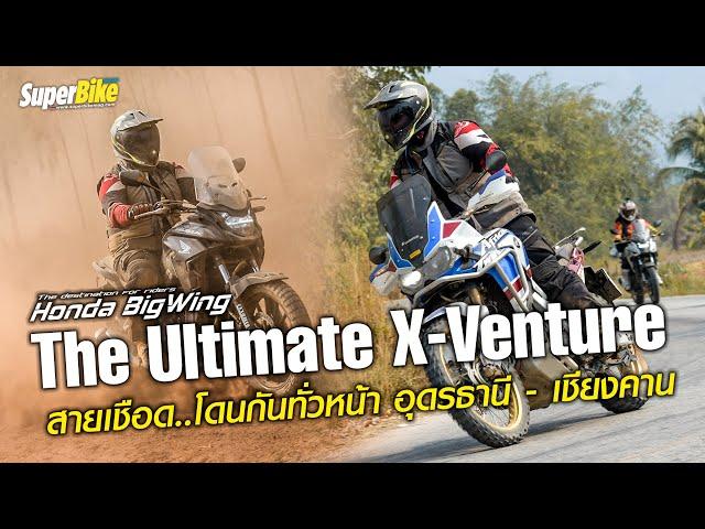 ทีมสื่อโดนเชือด The Ultimate X-Venture อุดร เชียงคาน