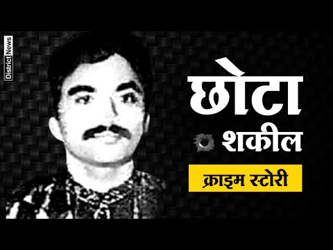 Chhota Shakeel Biography and Real Story