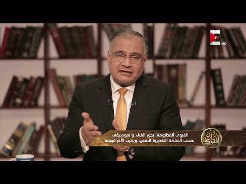 وإن أفتوك - الفتوى المظلومة في تحريم الغناء .. د. سعد الهلالي  - 14:20-2018 / 1 / 12