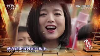 《中国文艺》 20200529 时代乐章 精编版| CCTV中文国际