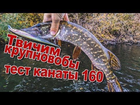 Первый тест Megabass Kanata 160F на воде | Твичим крупновобы | Ловля щуки на воблеры