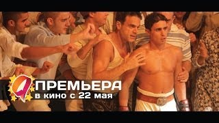 Жестокий ринг (2014) HD трейлер   премьера 22 мая