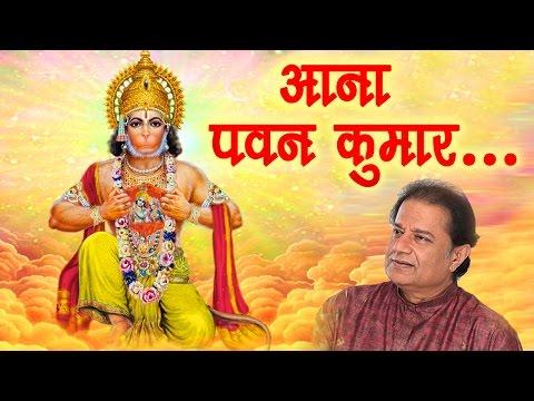 Aana Pawan Kumar Hamare Hari Kirtan Me by Anup Jalota - Top Hanuman Bhajans - Hanuman Jayanti