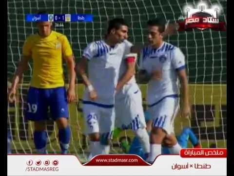اهداف مباراة طنطا و أسوان 1-0 - الدوري المصري aswan vs tanta