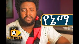 የኔማ Ethiopian Movie Yenema-2018 ሙሉ ፊልም